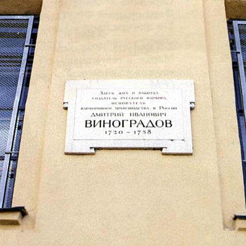 Мемориальная доска Д.И.Виноградову на фасаде завода